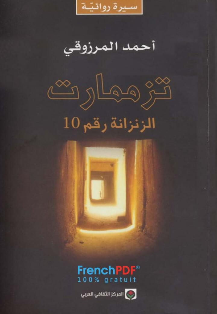 Photo of تزمامارت الزنزانة رقم 10 PDF تحميل سريع ومباشر