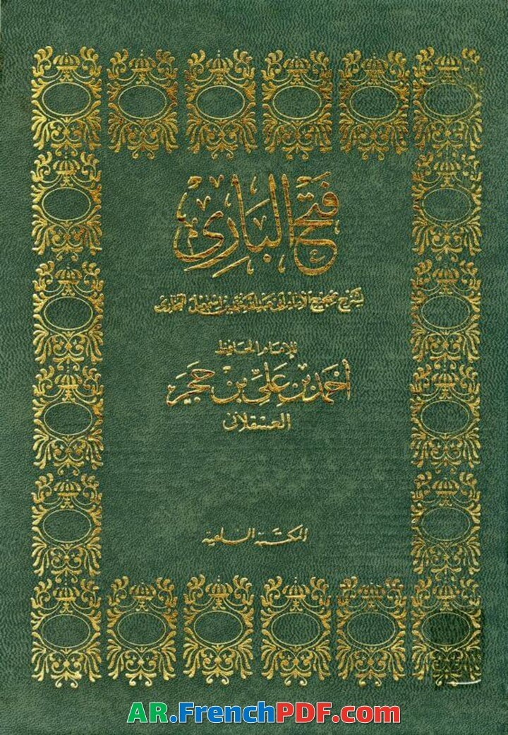 Photo of فتح الباري شرح صحيح البخاري PDF رابط سريع