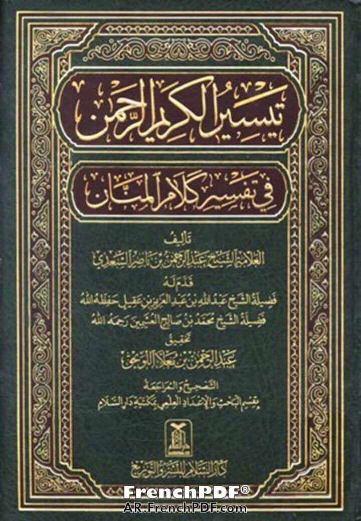 Photo of تفسير السعدي pdf تيسير الكريم الرحمن في تفسير كلام المنان