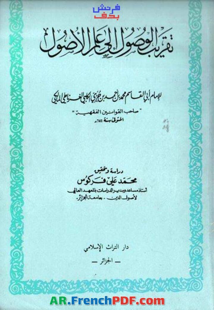 Photo of تقريب الوصول إلى علم الأصول pdf تحقيق محمد علي فركوس