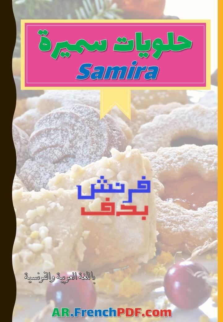 Photo of كتاب حلويات سميرة PDF باللغة العربية والفرنسية