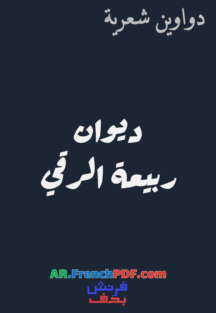 Photo of ديوان ربيعة الرقي pdf
