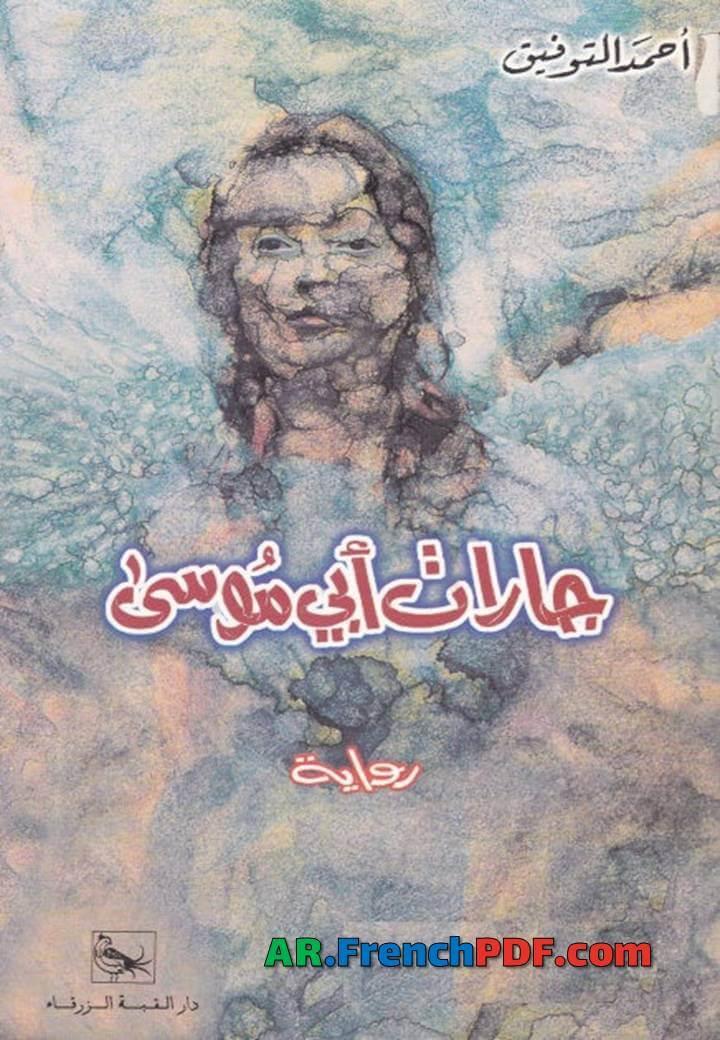 Photo of جارات أبي موسى PDF أحمد توفيق بحجم خفيف