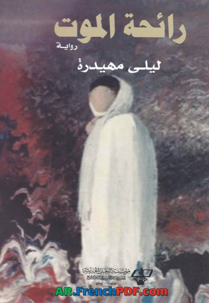 Photo of رواية رائحة الموت pdf ليلى مهيدرة للتحميل بحجم خفيف