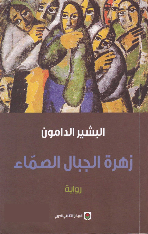 Photo of رواية زهرة الجبال الصماء PDF للبشير الدامون رابط مباشر