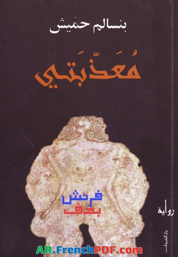 Photo of رواية معذبتي PDF بنسالم حميش رابط مباشر