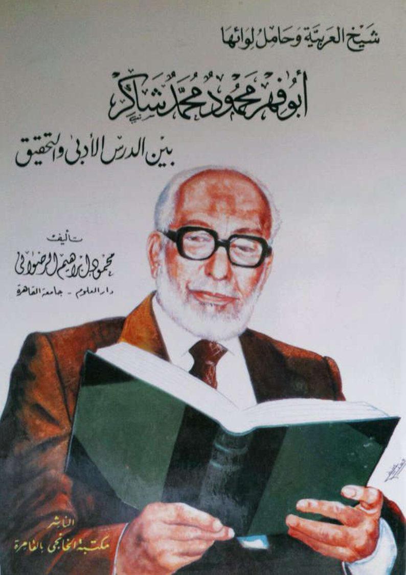 Photo of شيخ العربية وحامل لوائها أبو فهر محمود محمد شاكر بين الدرس الأدبي والتحقيق