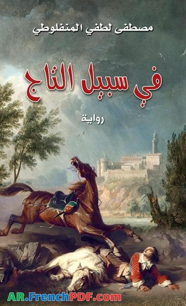 Photo of رواية في سبيل التاج PDF مصطفى لطفي المنفلوطي