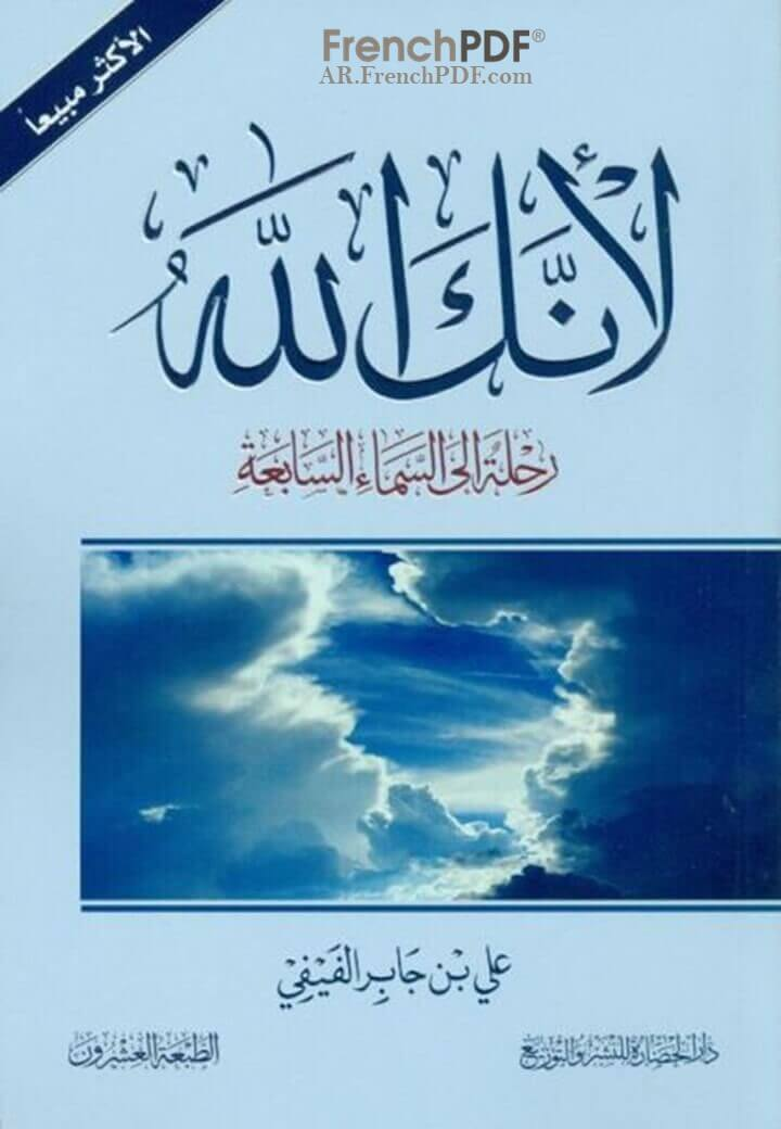 Photo of كتاب لأنك الله PDF رحلة إلى السماء السابعة