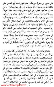 هذا الأندلسي pdf رواية بنسالم حميش رابط سريع ومباشر 3