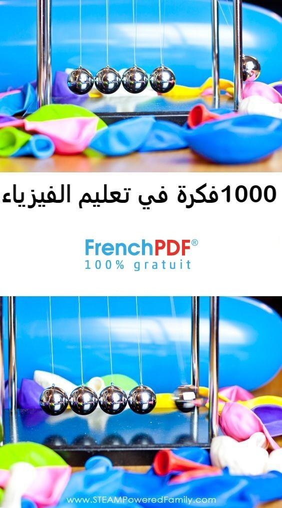 Photo of 1000 فكرة في تعليم الفيزياء PDF