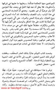 هذا الأندلسي pdf رواية بنسالم حميش رابط سريع ومباشر 2