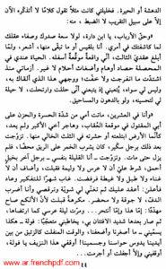 هذا الأندلسي pdf رواية بنسالم حميش رابط سريع ومباشر 1