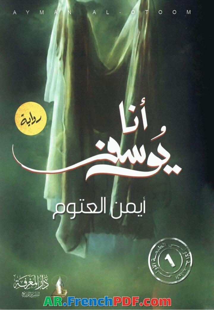 Photo of رواية أنا يوسف PDF أيمن العتوم