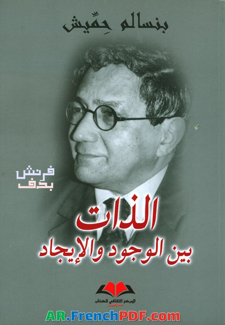 Photo of الذات بين الوجود والإيجاد PDF بنسالم حميش