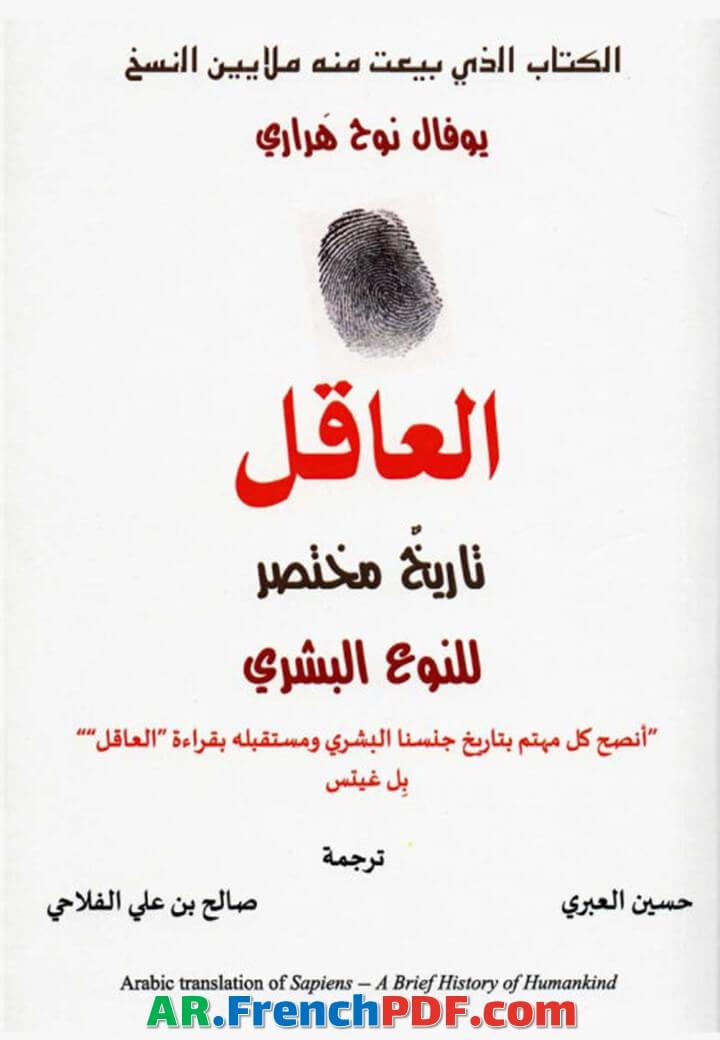 Photo of العاقل تاريخ مختصر للنوع البشري PDF نسخة حصرية ومميزة