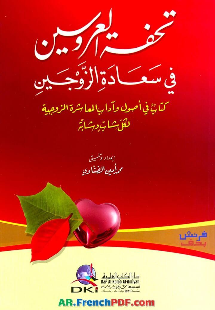 Photo of تحفة العروس PDF تحميل سريع محمود مهدي الإستانبولي