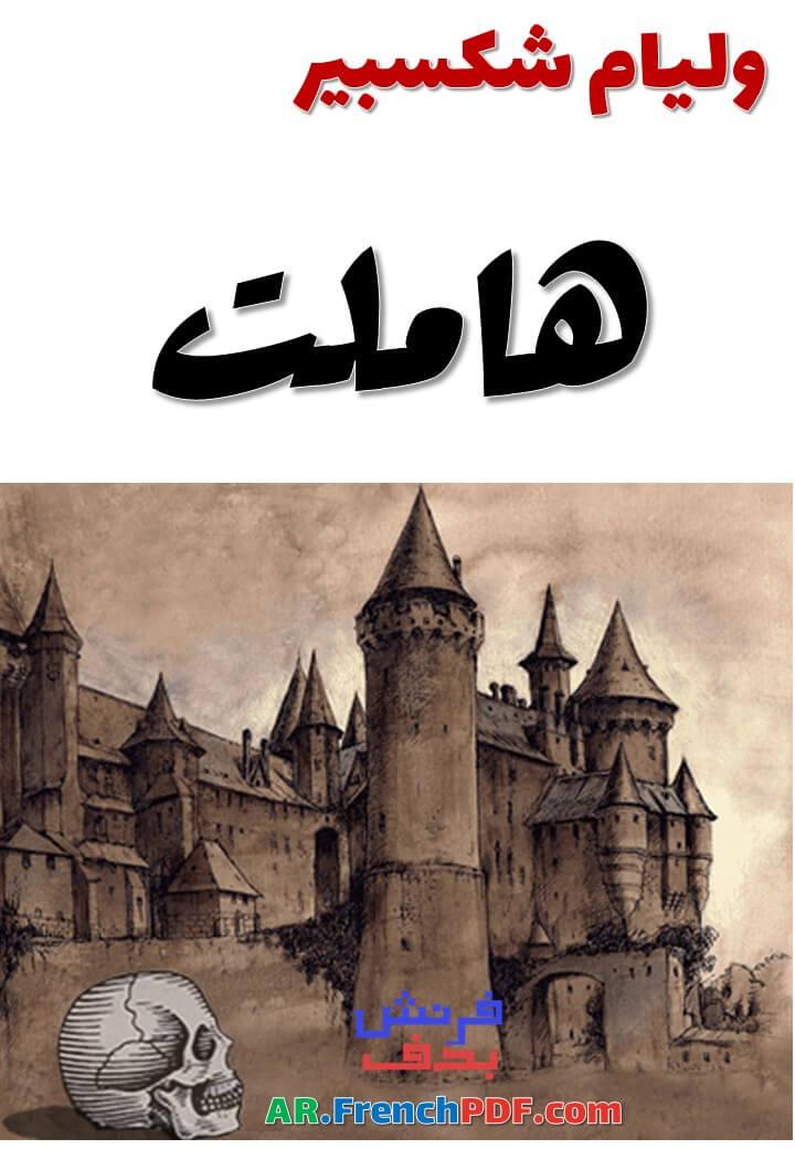 Photo of مسرحية هاملت PDF وليام شكسبير مع التلخيص