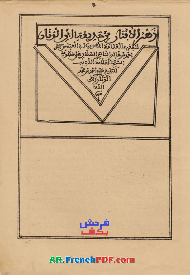 Photo of زهر الأفنان من حديقة ابن الونان PDF شرح الناصري للقصيدة الشمقمقية