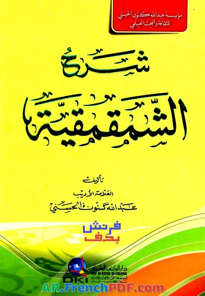 Photo of شرح الشمقمقية PDF عبد الله كنون الحسني