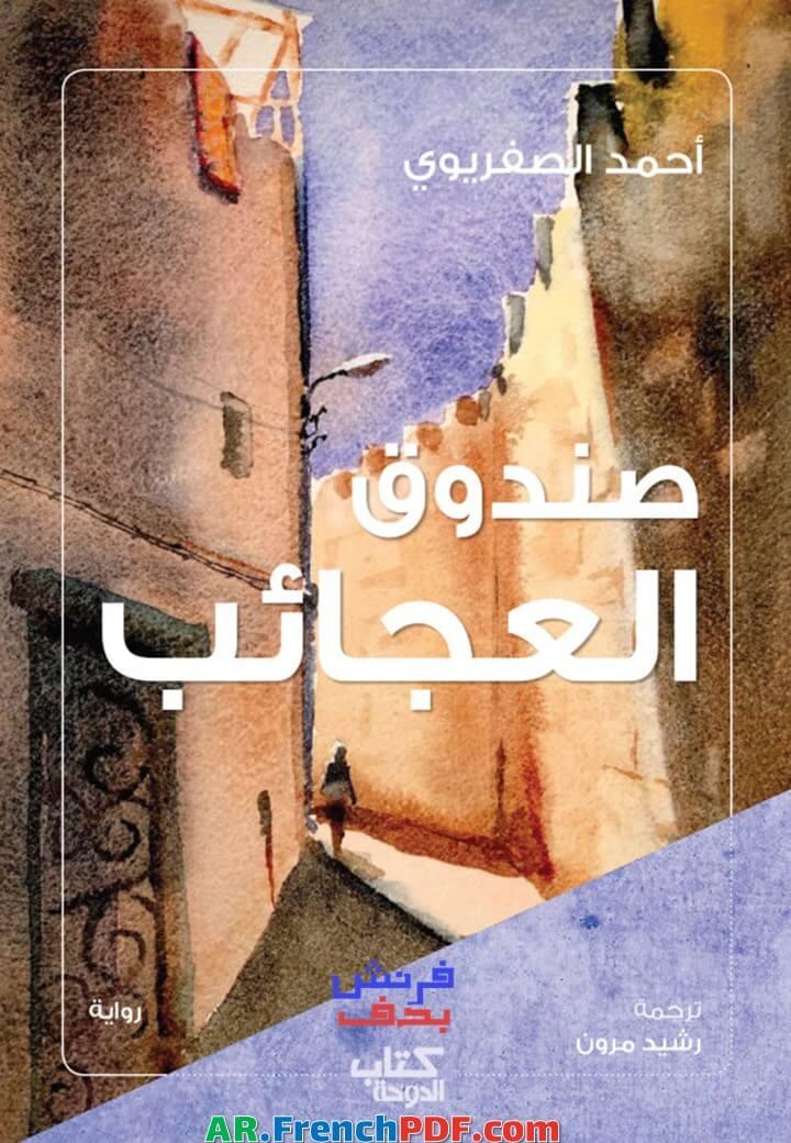 Photo of صندوق العجائب PDF أحمد الصفريوي ترجمة جديدة 2021