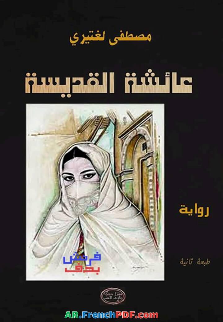 Photo of رواية عائشة القديسة PDF مصطفى لغتيري