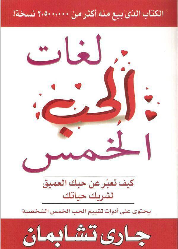 Photo of كتاب لغات الحب الخمس PDF نسخة خفيفة الحجم