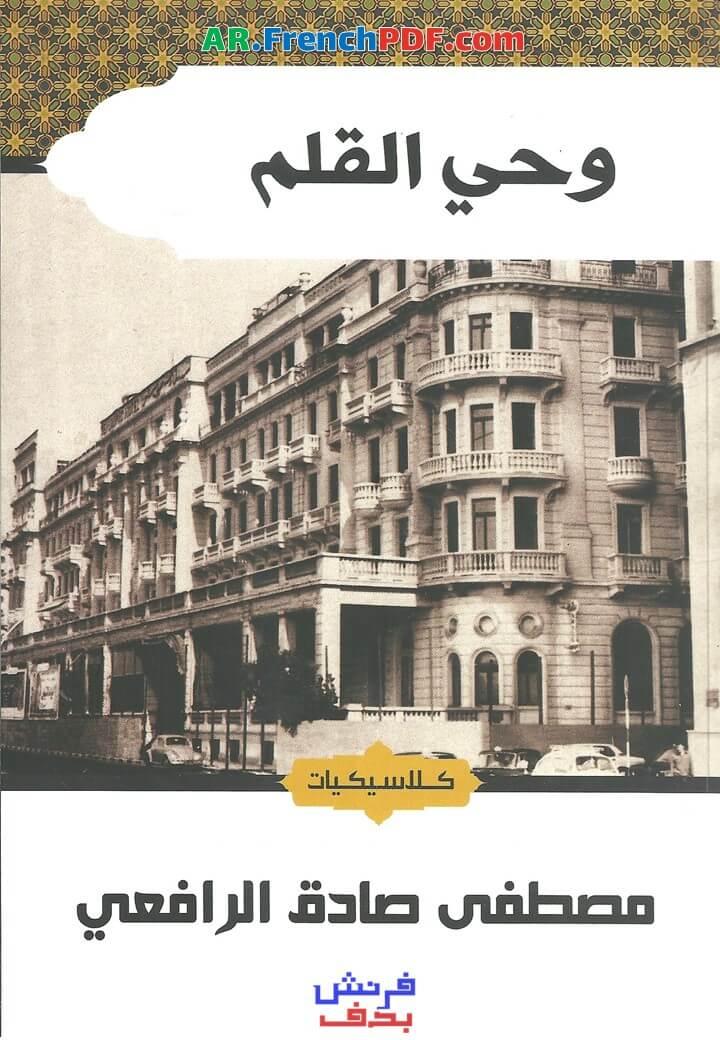 Photo of وحي القلم PDF مصطفى صادق الرافعي جميع الطبعات 2021