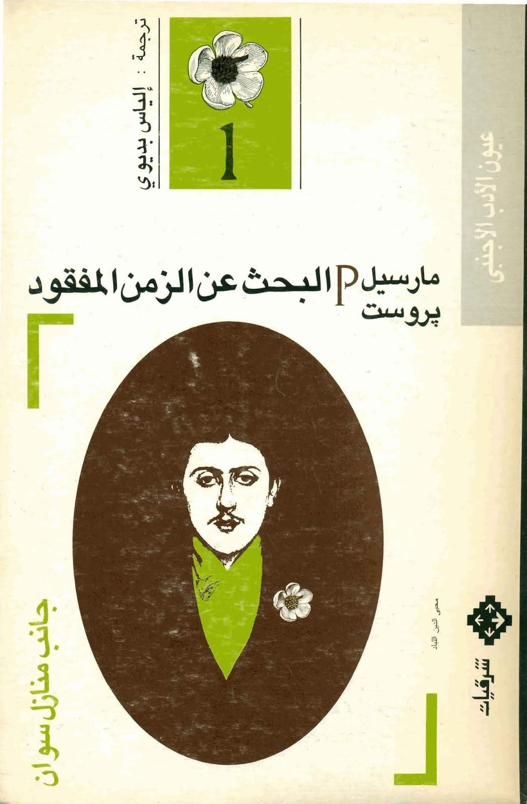 Photo of تحميل كتاب البحث عن الزمن المفقود مارسيل بروست PDF