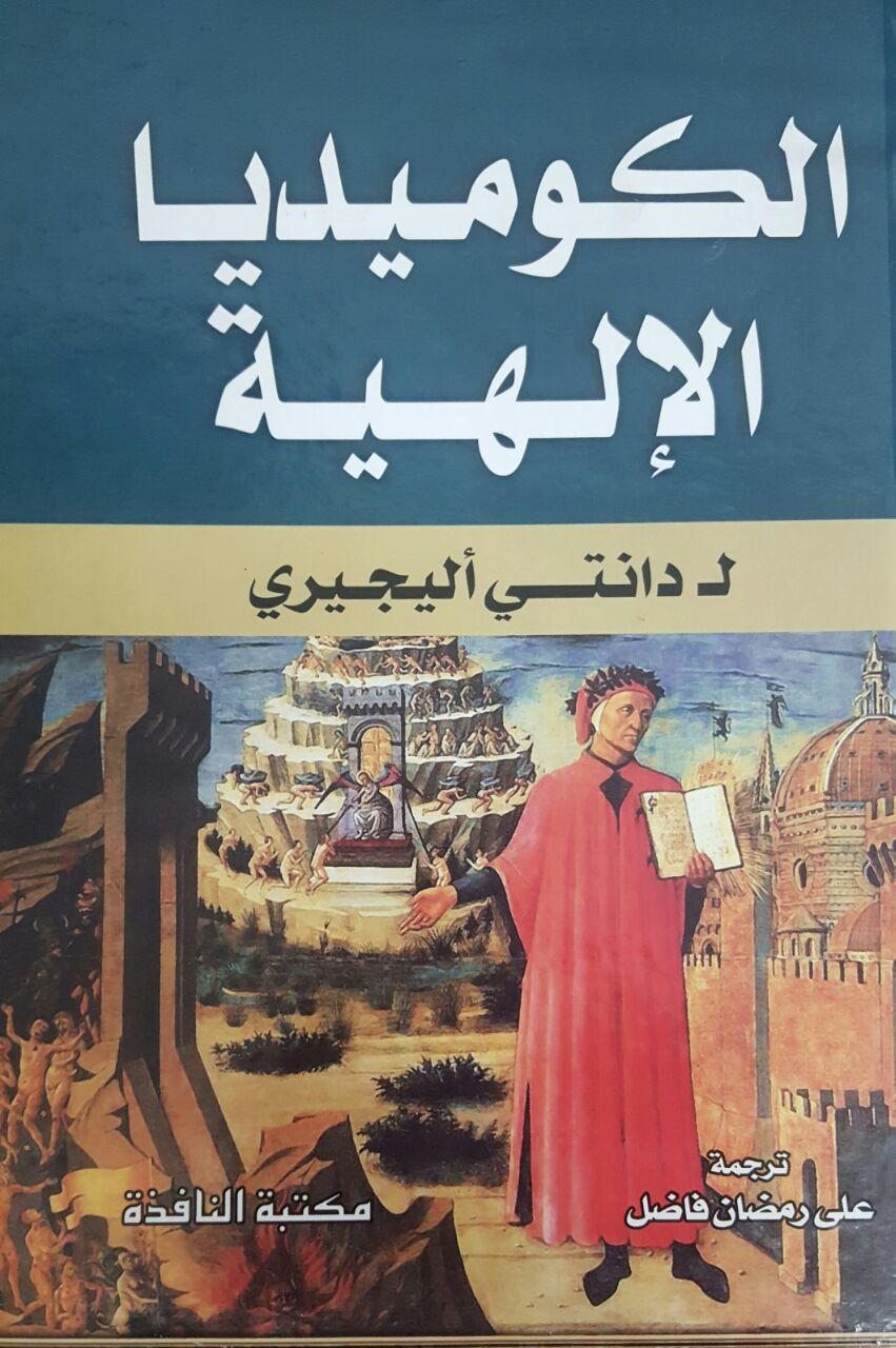 تحميل كتاب الكوميديا الإلهية PDF 1