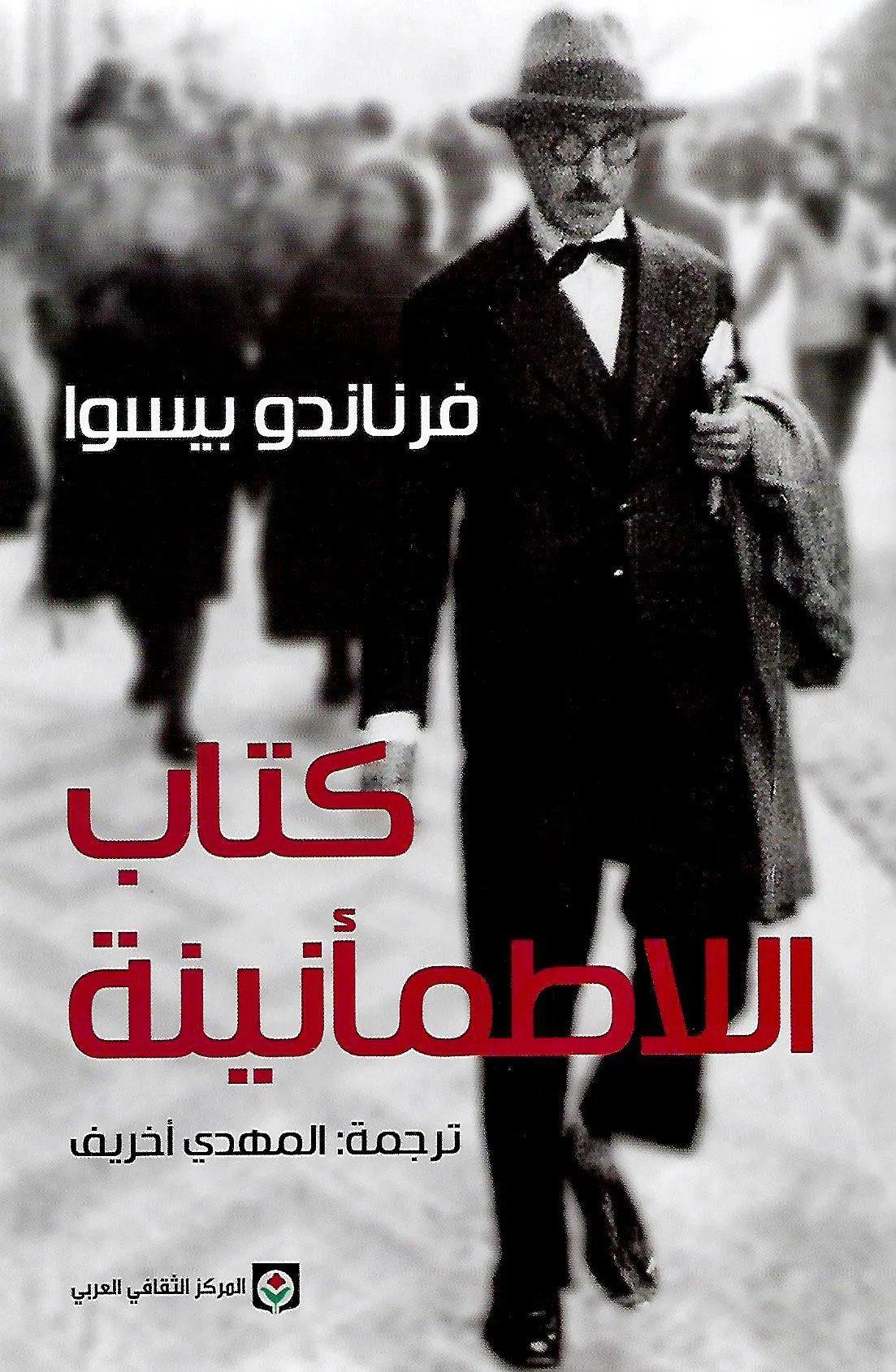 Photo of تحميل كتاب اللاطمأنينة فرناندو بيسوا pdf