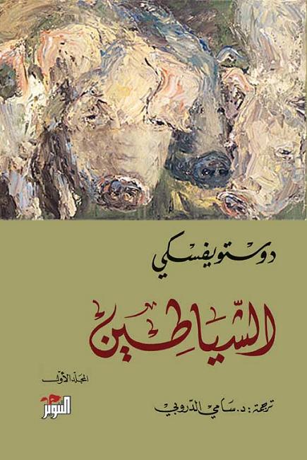 Photo of تحميل رواية الشياطين pdf
