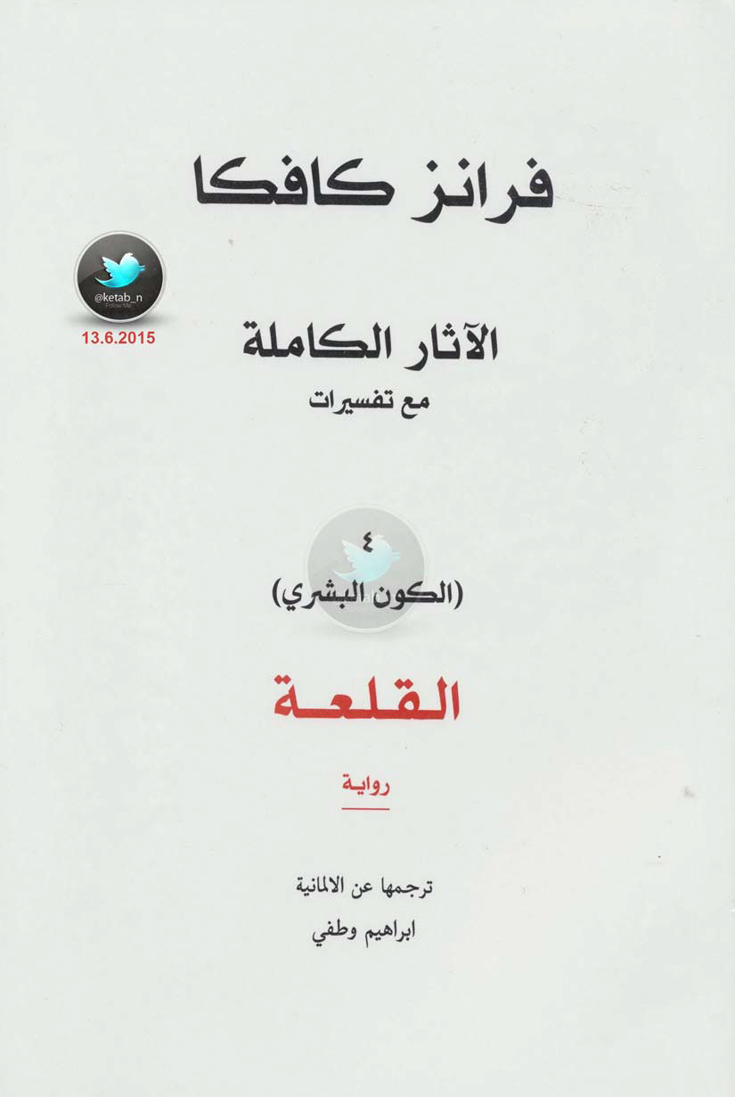 Photo of تحميل رواية القلعة فرانز كافكا pdf