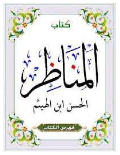 Photo of تحميل كتاب المناظر لابن الهيثم pdf