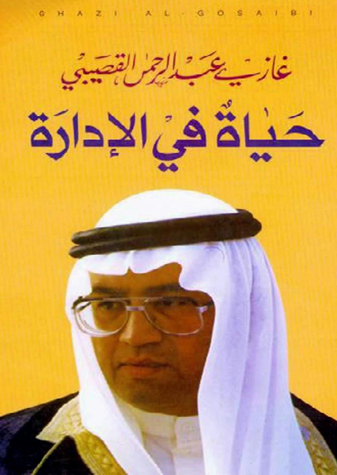 Photo of تحميل كتاب حياة في الادارة pdf