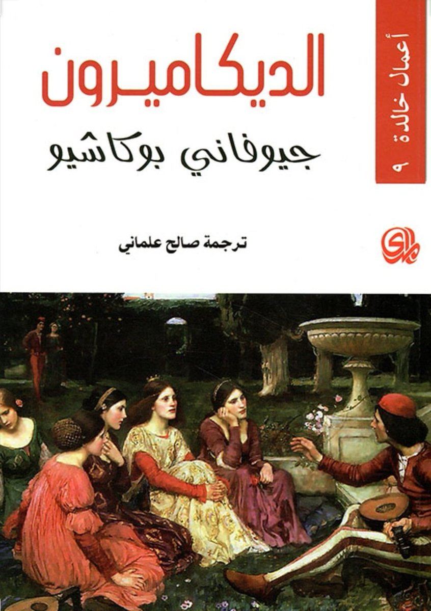 Photo of تحميل كتاب الديكاميرون pdf
