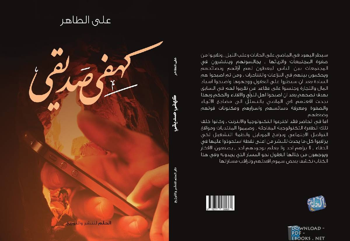Photo of تحميل كتاب كهفي صديقي pdf مجانا