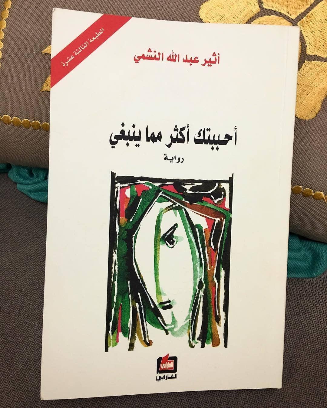 Photo of أحببتك أكثر مما ينبغي pdf أثير عبد الله النشمي