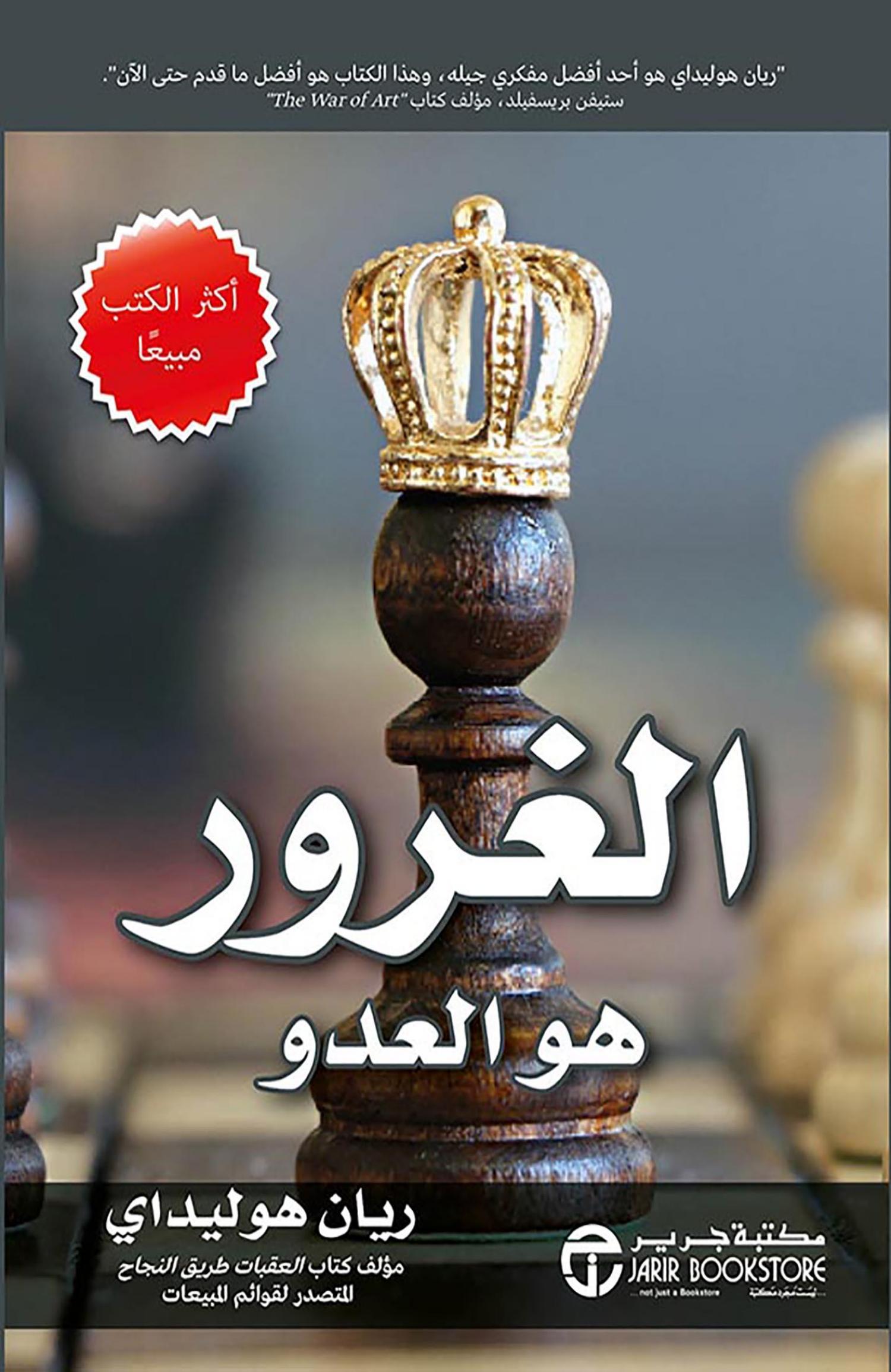 Photo of تحميل كتاب الغرور هو العدو PDF _ريان هوليداي