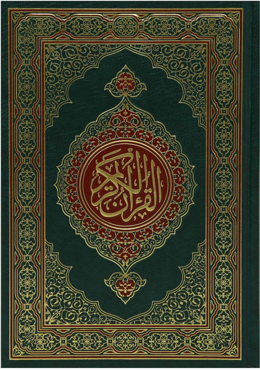 Photo of القرآن الكريم Pdf