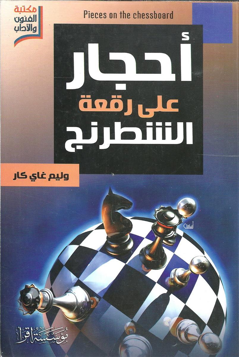 Photo of تحميل كتاب أحجار على رقعة الشطرنج pdf لـ وليام جاي كار