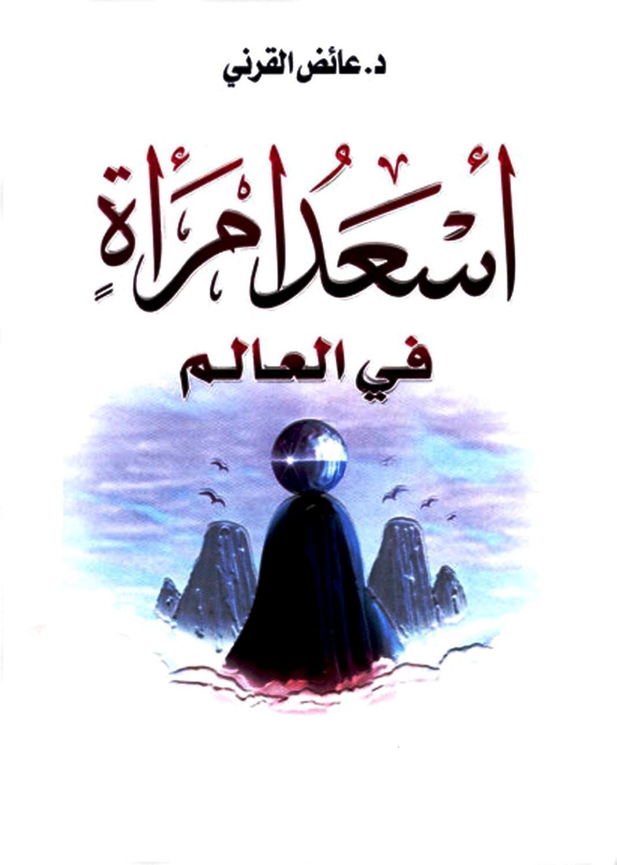 Photo of كتاب أسعد امرأة في العالم pdf لـ عائض القرني