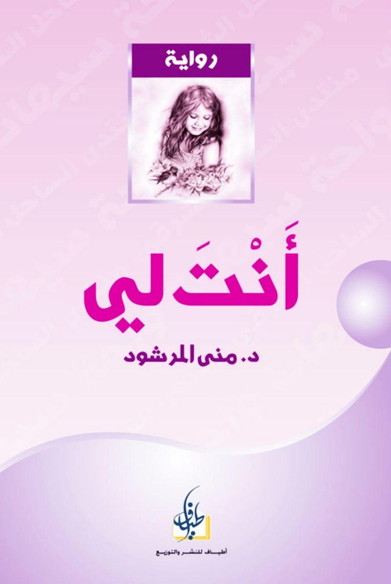 Photo of تحميل رواية أنت لي pdf لـ منى المرشود