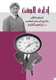 Photo of تحميل كتاب إدارة الوقت pdf لـ إبراهيم الفقي