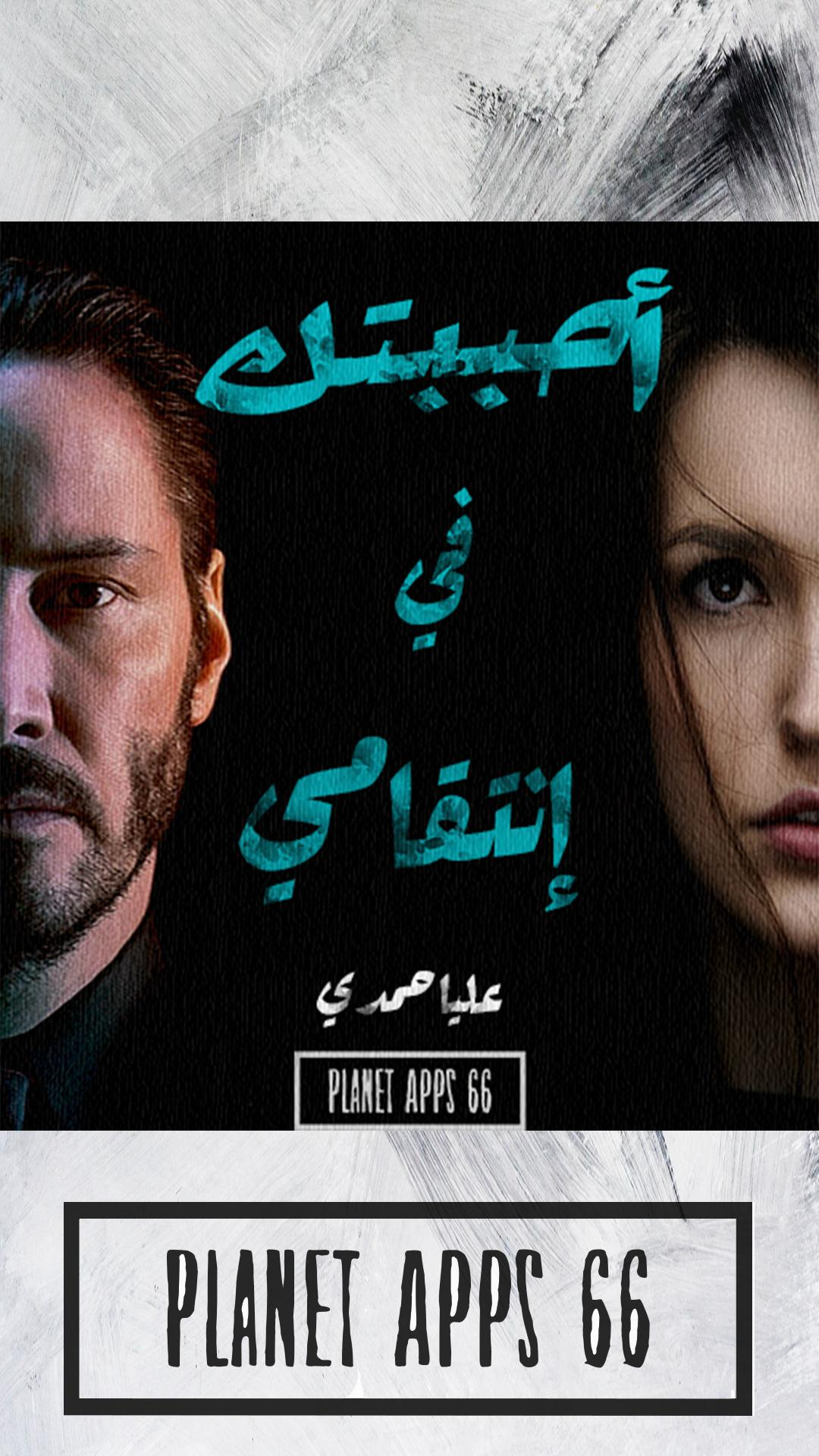 Photo of تحميل رواية احببتها في انتقامي pdf لـ عليا حمدي