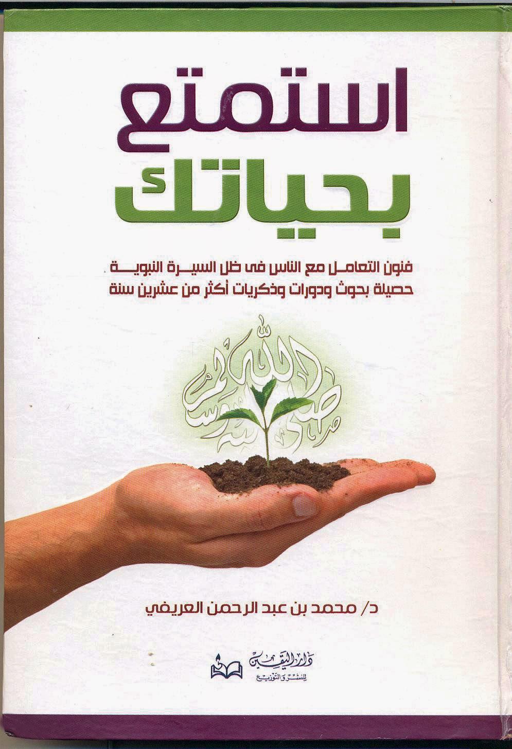 Photo of تحميل كتاب استمتع بحياتك pdf لـ محمد العريفي