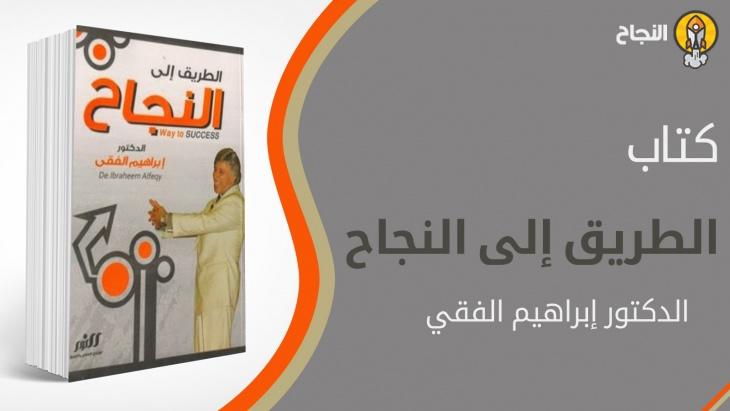 Photo of تحميل كتاب الطريق إلى النجاح pdf لـ إبراهيم الفقى