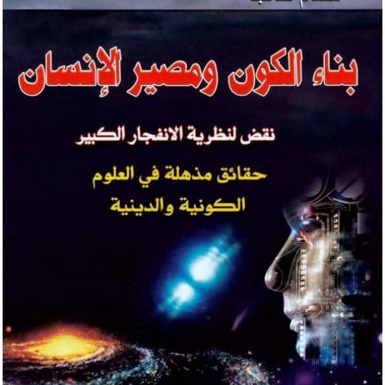 Photo of تحميل كتاب بناء الكون ومصير الإنسان pdf لـ هشام طالب