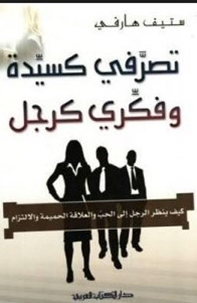 Photo of تحميل كتاب تصرفي كسيدة وفكري كرجل pdf لـ ستيف هارفي