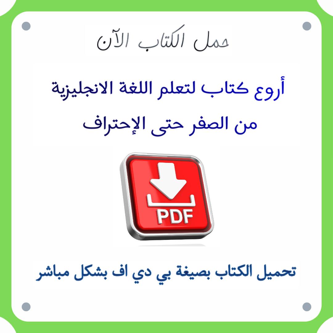 Photo of تحميل كتاب تعلم الإنجليزية للمبتدئين pdf لـ عمر الحوراني